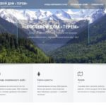 Website of private hotel in the mountains – byrniy.ru