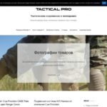 Tactical clothing and shoe blog – tacticalpro.ru
